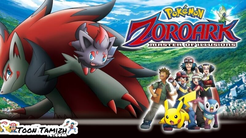 POKÉMON MOVIE 13 : ZOROARK : MASTER OF ILLUSIONS