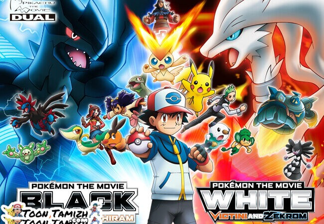 Pokémon the Movie 14: Black—Victini and Reshiram and White—Victini and Zekrom