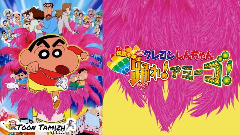 Crayon Shin-chan The Movie 14: The Legend Called: Dance! Amigo!
