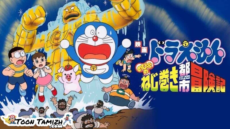 Doraemon: Nobita and the Spiral City