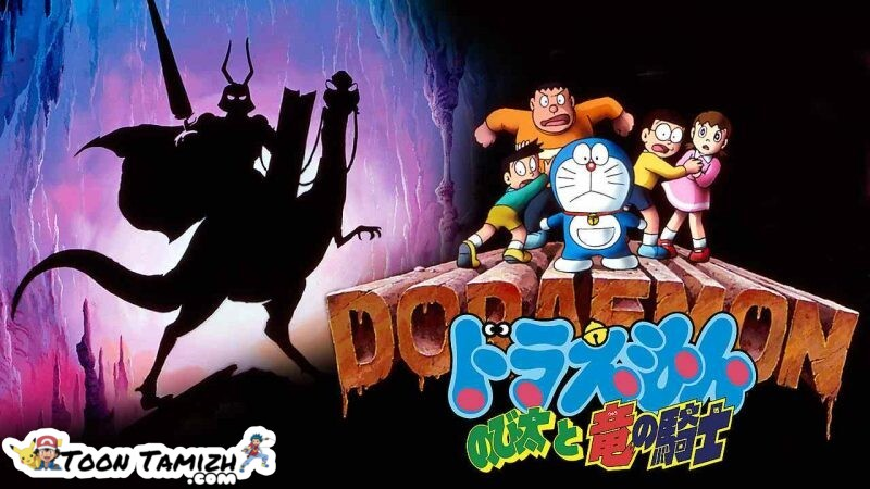 Doraemon The Movie: Nobita and the Knights on Dinosaurs