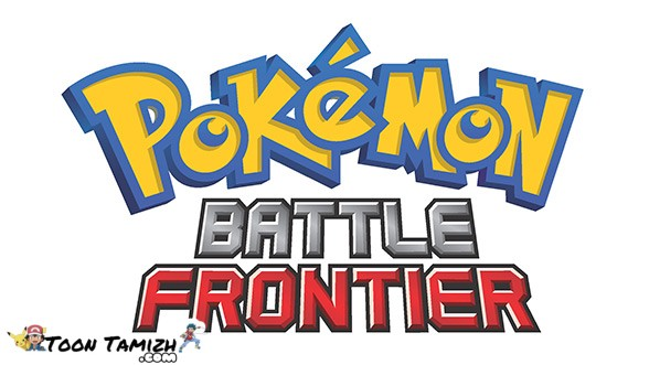 Pokémon Season 09: Battle Frontier
