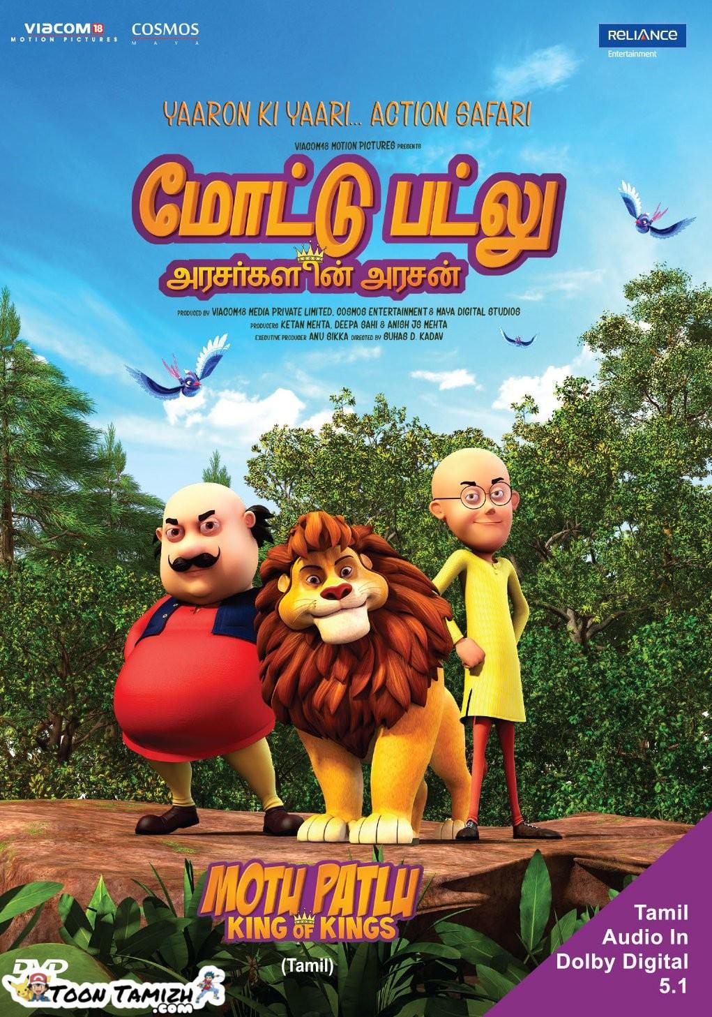 Motu Patlu King Of Kings (2016) – DOLBY DIGITAL 5.1